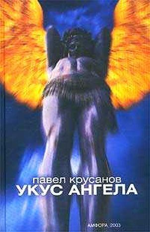 """""""Укус ангела"""" вышел в конце 1999 года, когда президент Ельцин в качестве его «преемника» представил Владимира Путина"""