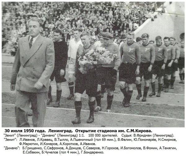 Долгие годы в Ленинграде, как в Москве, было несколько команд, и ленинградцы не понаслышке знали, что такое день дерби