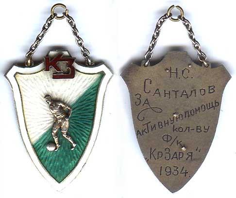 """Значок ФК """"Красная заря"""""""