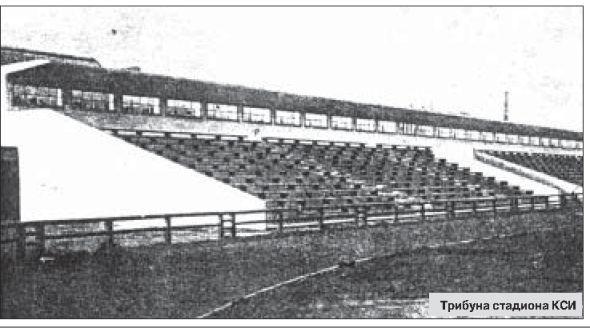 """Стадион """"Красного спортинтерна"""" c начала 30-х годов проходили районные и городские соревнования, проводила домашние матчи заводская футбольная команда, основанная ещё в 1925 году"""