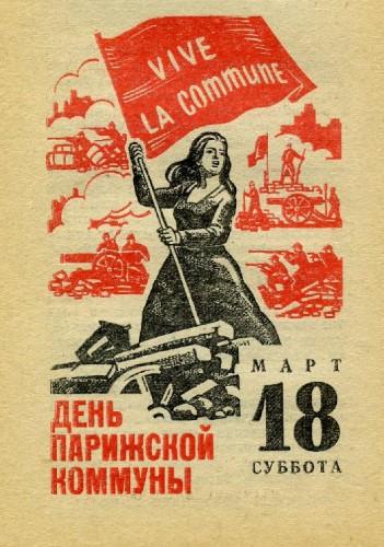 «Великие дни марта 1871 года были первыми днями, когда пролетариат не только произвёл революцию, но и стал во главе её. Это была первая революция пролетариата», — полагал русский революционер, идеолог народнического социализма, участник Парижской коммуны Пётр Лаврович Лавров