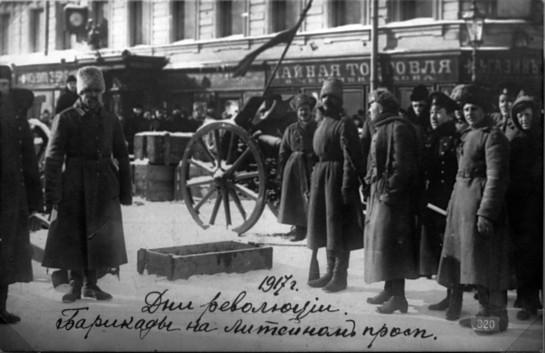 Февраль 1917 года - баррикады на Литейном проспекте