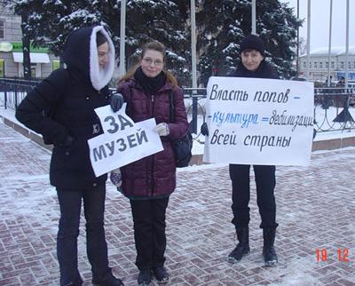 Акция защитников Рязанского кремля
