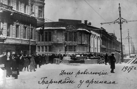 Петроград. Дни революции. Баррикады у арсенала
