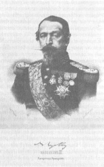 Революция 1848 года закончилась тем, что в ночь на 2 декабря 1851 года Луи Бонапарт (племенник Наполеона) произвёл государственный переворот. В декабре 1852 года во Франции была восстановлена монархия, которая вошла в историю под названием Вторая Империя