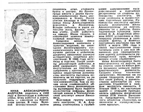 Краткая биография Нины Андреевой
