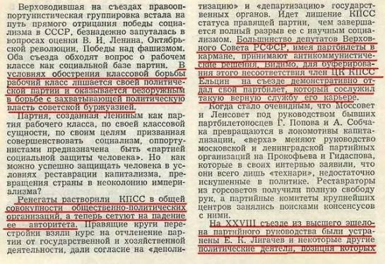 """Из статьи Нины Андреевой """"Не могу поступаться принципами!"""" Кто сегодня скажет, что она была не права?"""