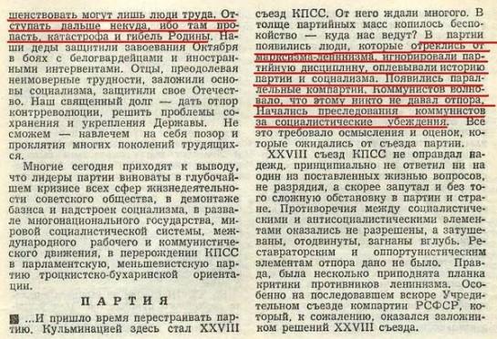Из статьи Нины Андреевой «Не могу поступаться принципами!»