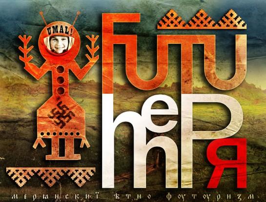 готовится к выпуску русско-мерянский словарь, а вокруг идеи мерянского возрождения возникает этно-футуристическая культура