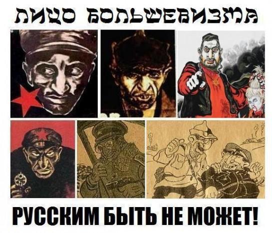Активное участие в революционных событиях привело евреев в различные партийные, советские руководящие органы, в Красную армию и в ЧК. Конечно, чекистами во время красного террора было совершено немало преступлений, бессмысленных жестокостей. Ещё больше о «злодеяниях евреев-чекистов» создано мифов. Набор белогвардейских антисемитских карикатур