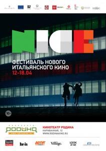 В мире не так много фестивалей анти-голливудского кино. Один из них - Фестиваль нового итальянского кино (N.I.C.E.), где показывают фильмы о настоящей жизни.