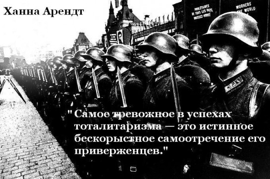 Тоталитарная диктатура зиждется не только на подавлении, но и на одобрении масс