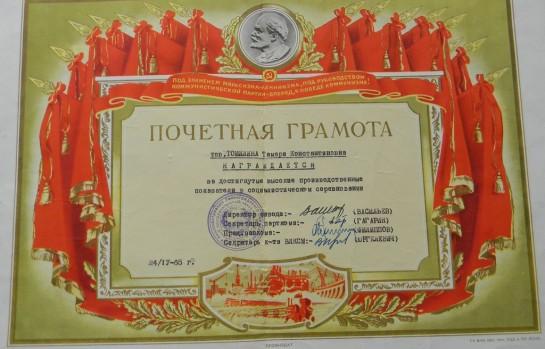 У Тамары Константиновны Томилиной целая коллекция почётных грамот, которыми её награждали как передовика производства