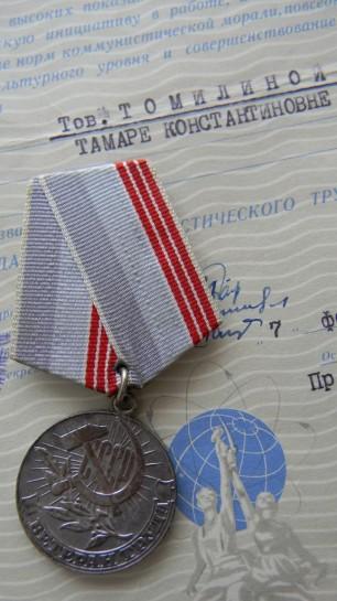 """""""Я работала, и у меня очень много благодарностей, и медаль мне «За трудовую доблесть». Меня премировали. Работала я хорошо. На доске почёта висел мой портрет"""""""