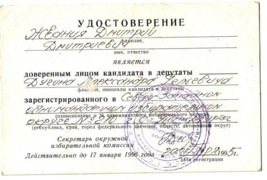 Осенью 1995 года в моём кармане уже лежало удостоверение доверенного лица Дугина.