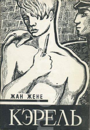 Не исключено, что в связи с принятием закона против пропаганды гомосексуализма запретят некоторые литературные произведения, в частности, книги Жана Жене