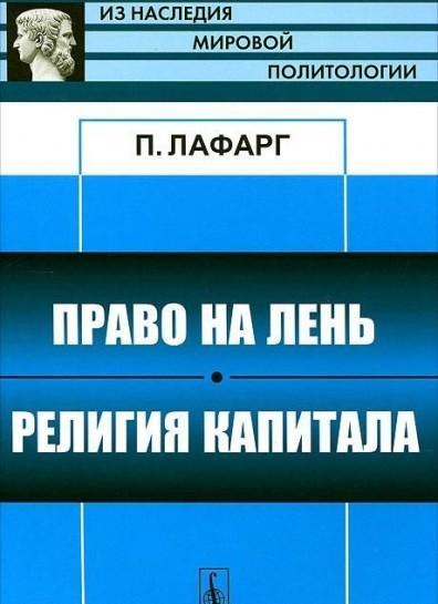 """В памфлете """"Религия капитала"""" Поль Лафарг высмеивает обожествление капитала"""