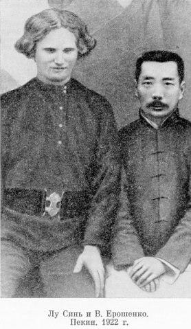 Творчеством Ерошенко интересовался классик китайской литературы писатель Лу Синь. Он перевёл на китайский язык 12 сказок Ерошенко