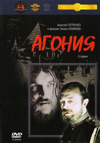 Фильм Элема Климова не просто интересно смотреть. Новаторские приёмы, новый киноязык, ныне прочно вошедший в классику мирового кинематографа, - вот что отличает «Агонию»