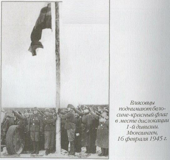На параде Победы в 1945-м трёхцветный флаг наши бойцы бросили к Мавзолею вместе со знамёнами поверженных нацистских боевых соединений. Это было знамя, под которым против своей страны воевала РОА — армия предателей под командованием генерала Андрея Власова