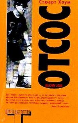 """""""В своих книгах я по большей части высмеивал субкультуру анархистов, а не левых радикалов"""""""