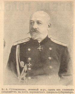 Ровно сто лет тому назад предшественник г-на Сердюкова царский военный министр Владимир Сухомлинов тоже попытался изменить статус ВМА