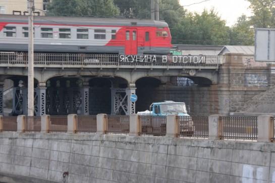 На мосту через Обводный канал, вблизи Витебского вокзала, сотрудники Комиссариата социальной мобилизации вывесили баннер с надписью «Якунина в отстой!».