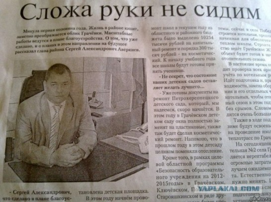 Забавно, что до Владимира Крымского точно в такой же ситуации оказался оппонент «Справедливой России» в Оренбуржье Сергей Аверкиев — «единорос», глава Грачёвского района.