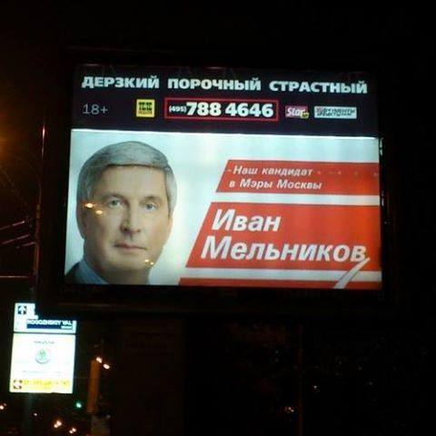 Предвыборный плакат Ивана Мельникова, кандидата в мэры Москвы от КПРФ, оказался под рекламой услуг сексуального характера со слоганом «Дерзкий, порочный, страстный»