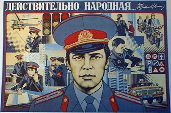 Именно милиция является осколком военно-административного аппарата выродившегося рабочего государства