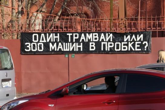 Сотрудники Комиссариата социальной мобилизации выразили против закрытия уникального Петербургского трамвайно-механического завода