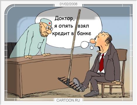Прозападное правительство Дмитрия Медведева фактически выступает против отечественного несырьевого сектора: его душат нормами ВТО и добивают резким усилением масштабов потребительского кредитования