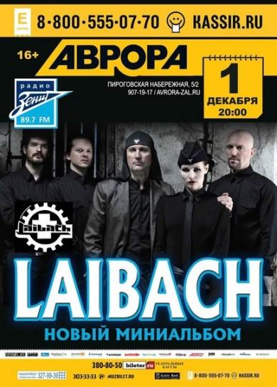 """""""Laibach"""" - искусство, меняющее реальность."""