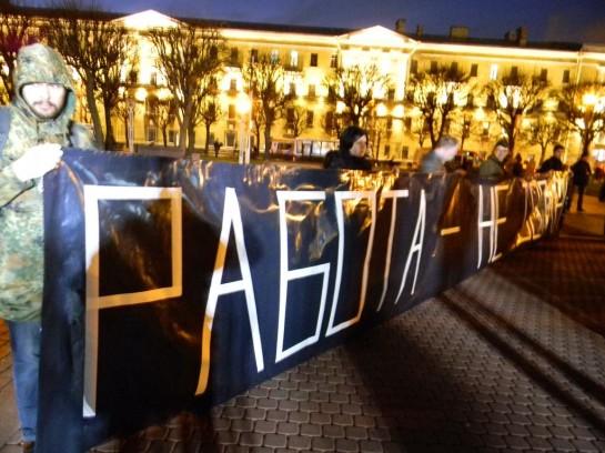 Сотрудники Комиссариата социальной мобилизации растянули перед собой десятиметровый баннер с надписью «Работа – не товар!»