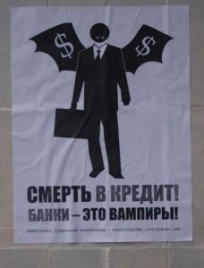 Плакат с изображением вампира, символизирующего банкира, наклеили на отделение Сбербанка (набережная реки Смоленки)