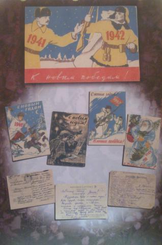 Отдельный стенд посвящён новогодней атрибутике периода Великой Отечественной войны. Герои тогдашних поздравлений — советские солдаты и даже гитлеровцы
