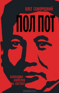 В издательстве «Алгоритм» вышла первая на постосоветском пространстве книга о режиме «красных  кхмеров»