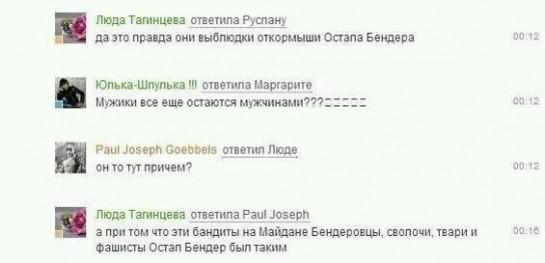 Забавно, что очень многие в России и на востоке Украины называют последователей Степана Бандеры не бандеровцами, а «бендеровцами». Через «е»