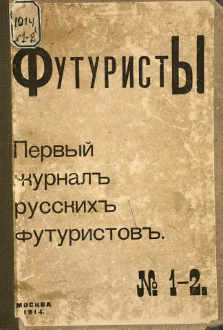Футуризм не остался сугубо итальянским явлением, найдя отклик в далёкой России
