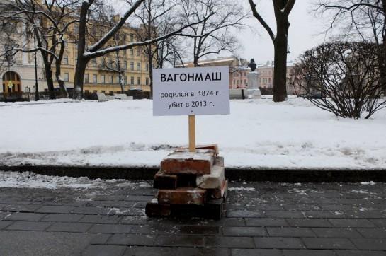 Комиссариат социальной мобилизации установил мемориал «Вагонмаша» перед КГИОПом из кирпичей разрушенного завода