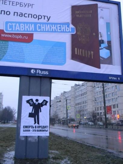 13 февраля 2014 года плакат с вампиром-банкиром активисты КомСоцМоба наклеили на рекламный щит, на котором размещена реклама ипотечного кредита