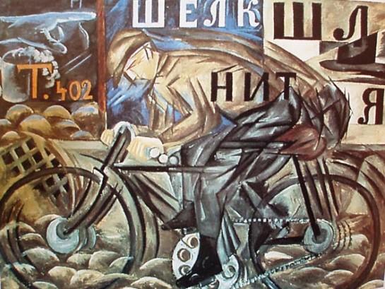 """Как индустрия пробуждала Россию от деревенской спячки, так и русские футуристы, будетляне, будили её эстетические шлепками. Картина Натальи Гончаровой """"Велосипедист"""""""