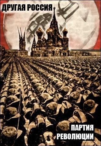 Левый национал-большевизм — это дважды радикализм