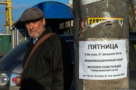 Майдан - форма самоорганизации людей снизу, то есть основу прямой народной демократии. Восстание Майдана — это борьба против самого уклада жизни, установленного номенклатурно-олигархической системой