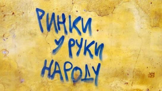 После «ночи гнева» 18-19 февраля, когда народ штурмовал во Львове прокуратуру, милицию и СБУ, на стенах во Львове стали появляться граффити «Рынки народу!» и эмблема «Автономного опiра» («Автономного сопротивления»)