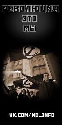 Rivoluzione_siamo_noi_2