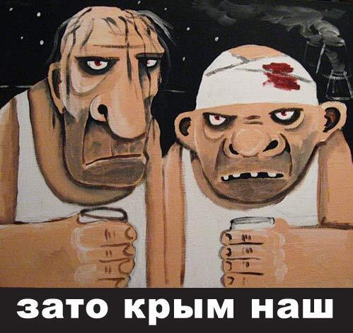 Присоединению Крыма радовались и те, кто считал политику уделом жуликов и лохов, а про Украину знал, что «хохлы воруют наш газ»