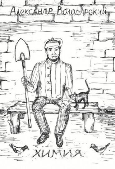 """Сборник """"Химия"""" состоит из полемических дневников, написанных подпольно в заключении, и последующих сочинений автора на тему анархо-революции"""