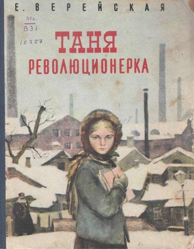 Рассказ «Таня революционерка» впервые был напечатан в 1928 году, после чего неоднократно переиздавался. Для шестого издания он был автором переработан и дополнен.