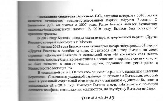 """Показания Евгения Берсенева, в которых он заявляет, что Дмитрий Бычков отошёл от линии партии """"Другая Россия"""""""